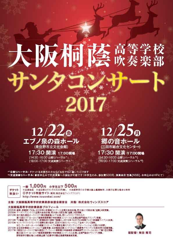 サンタコンサート2017